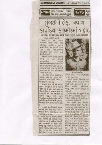 Jamabhoomi Gujarati