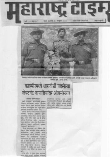 Maharashtra Times Marathi